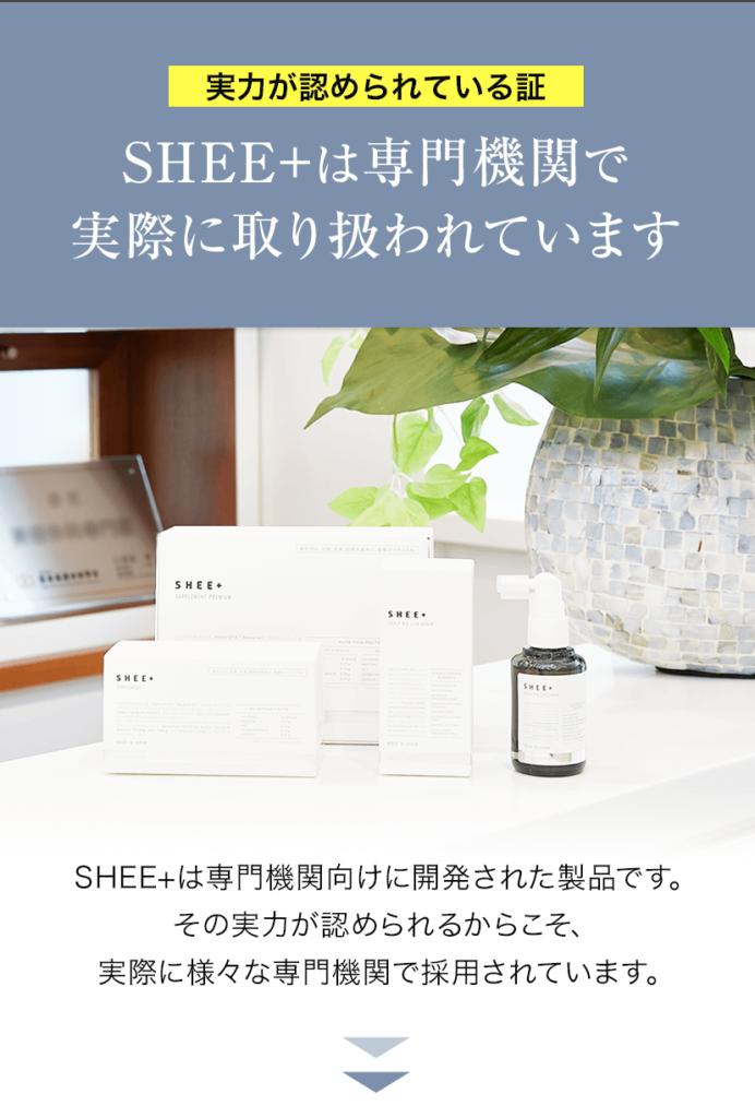 SHEE+サプリメントは専門医で実際に使用されいる写真