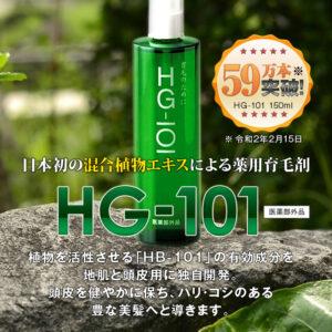 HG101パッケージ写真