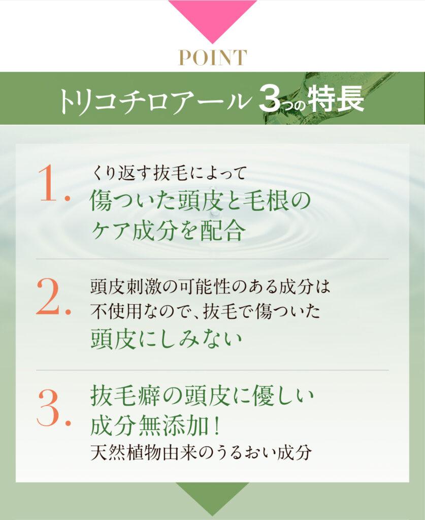 トリコチロアールの特徴3点に関する説明