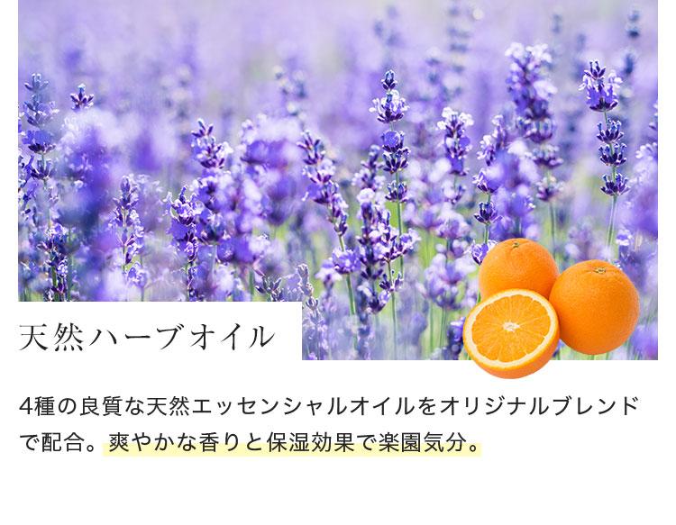 ハーブと柑橘類のオリジナルブレンドのイメージ