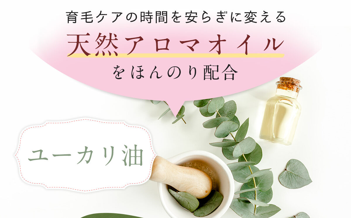 トリコチロアールは微香性で、ユーカリアロマオイルの香りのイメージ図