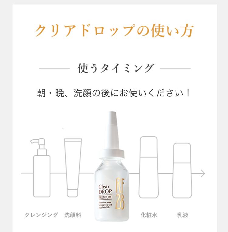 使用するタイミング、朝夕に洗顔の後にお使いください。