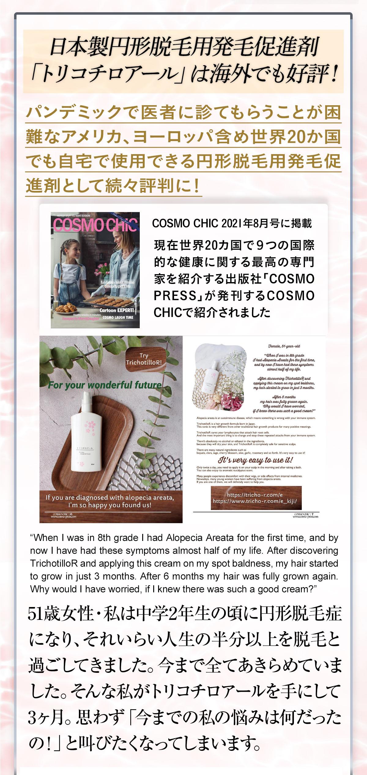 日本製円形脱毛症用発毛促進剤トリコチロアールは海外でも好評